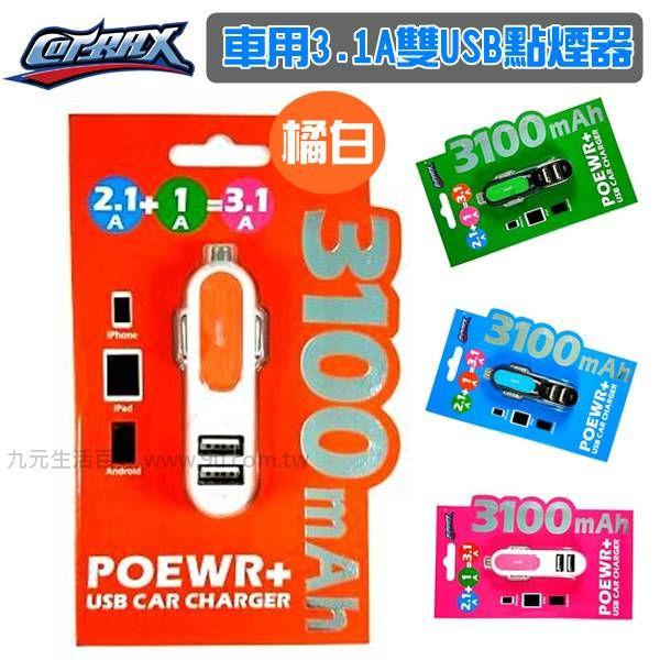 【九元生活百貨】Cotrax 車用3.1A雙USB點煙器插座/橘白 點菸器 iphone車充 12V 24V android 3100mA