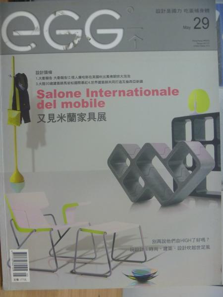 【書寶二手書T1/設計_ZKW】eGG_2006/5_又見米蘭家具展