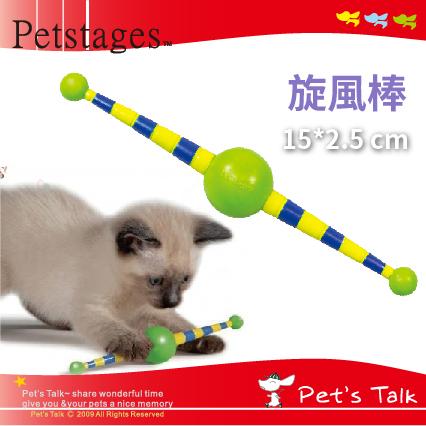 美國Petstages旋風棒貓咪玩具 Pet'sTalk
