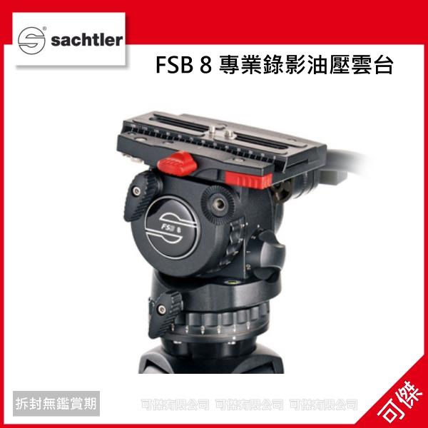 SACHTLER 沙雀 FSB 8 專業錄影油壓雲台