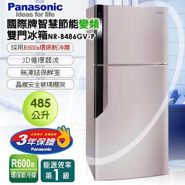 國際牌Panasonic,485L雙門變頻電冰箱,NR-B486GV-P(紫羅蘭)