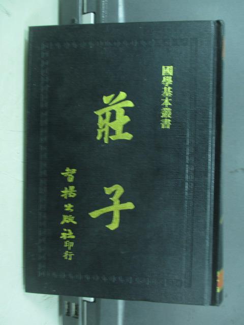 【書寶二手書T1/哲學_MPB】莊子_2001年