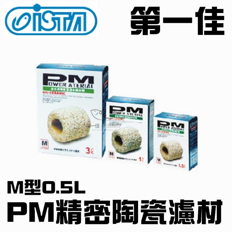 [第一佳水族寵物] 台灣 ISTA 伊士達 Power Material PM精密陶瓷濾材 M型0.5L E-I005