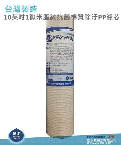 台灣製造10英吋1微米/1MPP壓紋抗菌棉質除汙PP濾芯 大量訂購另有優惠請電洽:05-2911373