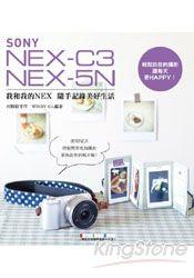 我和我的NEX 隨手記錄美好生活:SONY NEX C3/5N 完全對應