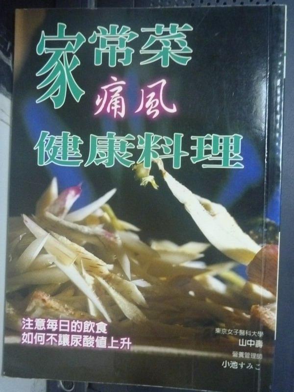 【書寶二手書T4/養生_JQS】家常菜痛風健康料理_山中壽