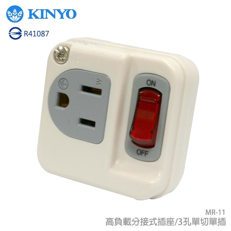 KINYO 耐嘉 MR-11 3孔單切單插高負載分接式插座 /轉接頭/插頭/通過BSMI 檢驗合格