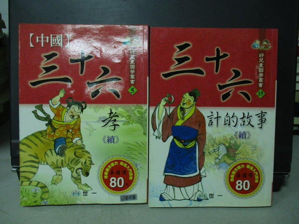 【書寶二手書T2/少年童書_NCC】中國三十六孝(續)_三十六計的故事(續)_共2本合售