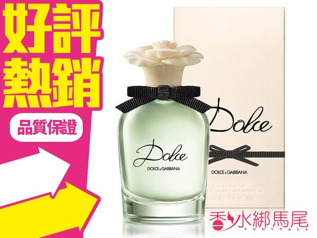 D&G Dolce & Gabbana Dolce 甜蜜女性淡香精 香水空瓶分裝 5ML◐香水綁馬尾◐