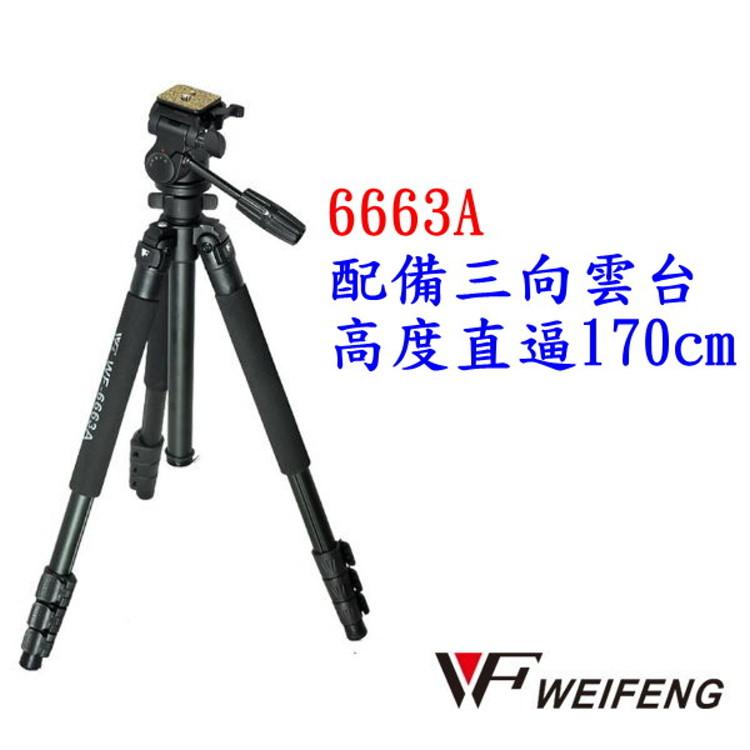 攝彩@FANCIER偉峰WF-6663A/FT-6663A三維雲台專業三腳架 高度可達170cm 170公分-D002