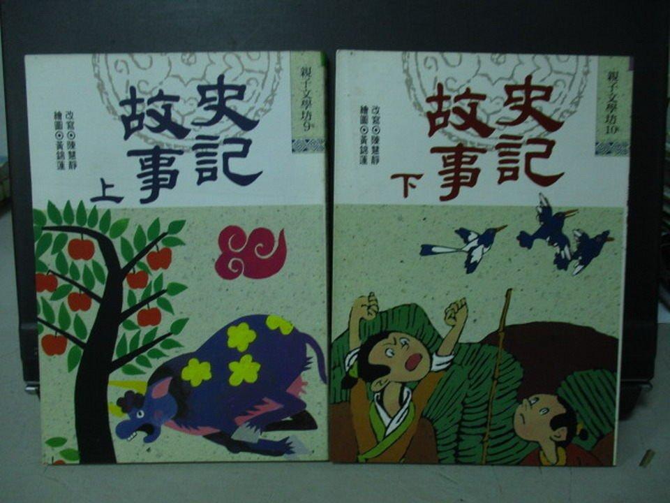 【書寶二手書T3/少年童書_NAU】史記故事_上下合售