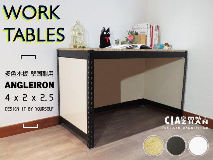 工業風 工作桌♞空間特工♞(長4尺x深2x高2.5, 有色封板) 消光黑 免螺絲角鋼 角鋼桌 會議桌 B款