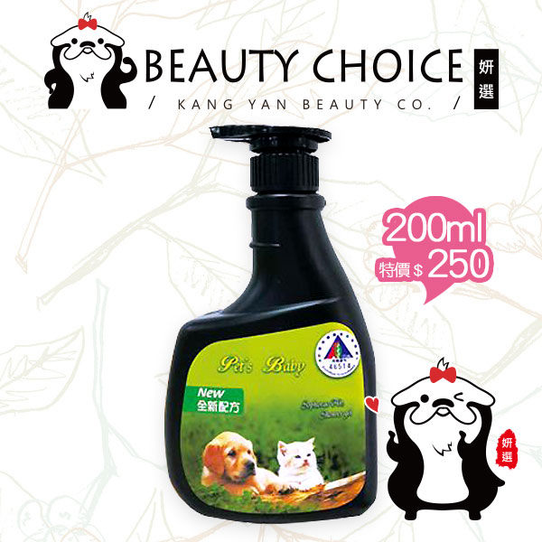 【姍伶】台灣製造 環寶靈 寵物寶貝全方位洗毛乳(犬、貓及小動物專用)200ml