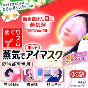 香水1986☆花王 蒸氣感溫熱眼罩14入 熱敷眼膜 洋甘菊