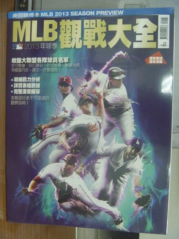 【書寶二手書T1/雜誌期刊_PFG】MLB觀戰大全_2013年球季_未拆