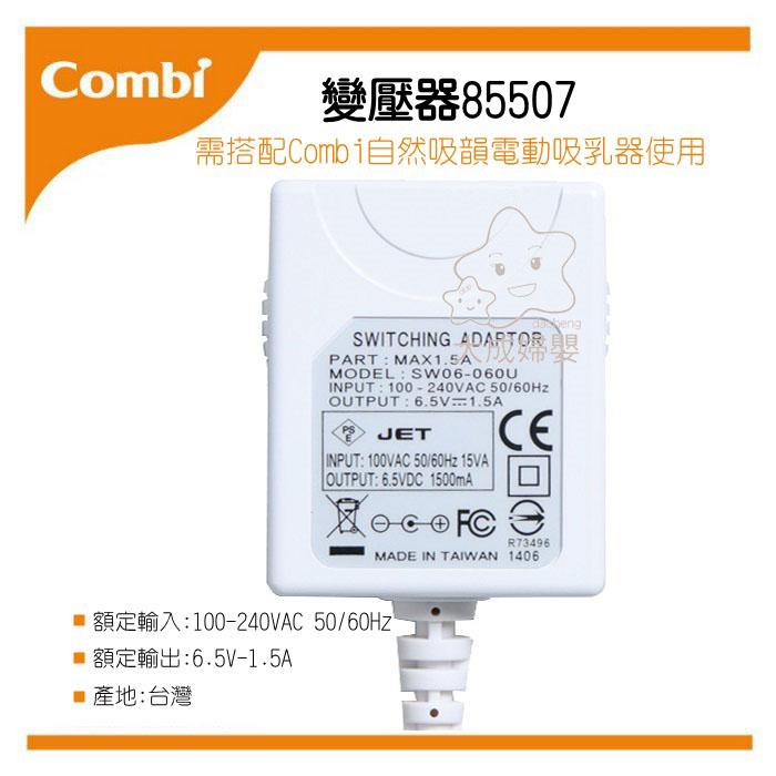 【大成婦嬰】Combi 自然吸韻 吸乳器配件-電動吸乳器 變壓器(85507) 原廠公司貨