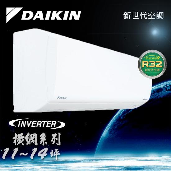 DAIKIN大金冷氣 橫綱系列 變頻冷暖 RXM71NVLT/FTXM71NVLT 含標準安裝