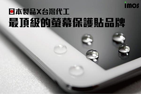 imos 螢幕保護貼/疏水疏油/APPLE iPhone 7/7 plus/螢幕保貼/3H硬度/保護貼【馬尼行動通訊】