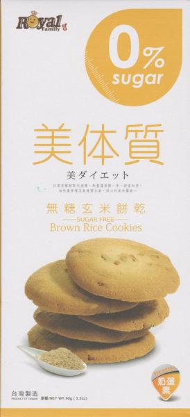 美體質 無糖玄米餅乾 90g/盒 (奶蛋素) 無糖餅乾