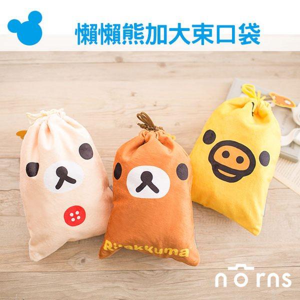 NORNS 【懶懶熊加大束口袋】 Mini Wide 拍立得 Rilakkuma 拉拉熊 束口袋 收納袋