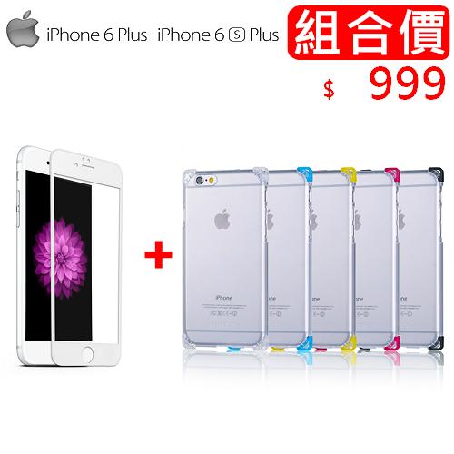 ☆愛瘋防摔撞組合☆iPhone 6S Plus - 保護配件組合包 - 四角防摔撞+3D玻璃保貼 - (白面板)