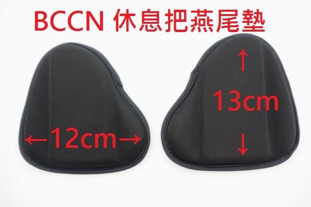 《意生》BCCN分離式休息把燕尾墊 適用012_013_015三鐵把鐵人三項公路車自行車CONTROLTECH FSA