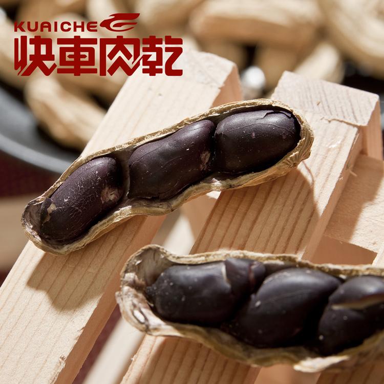 【快車肉乾】H7 黑金剛花生(帶殼) × 超值分享包 (375g/包)