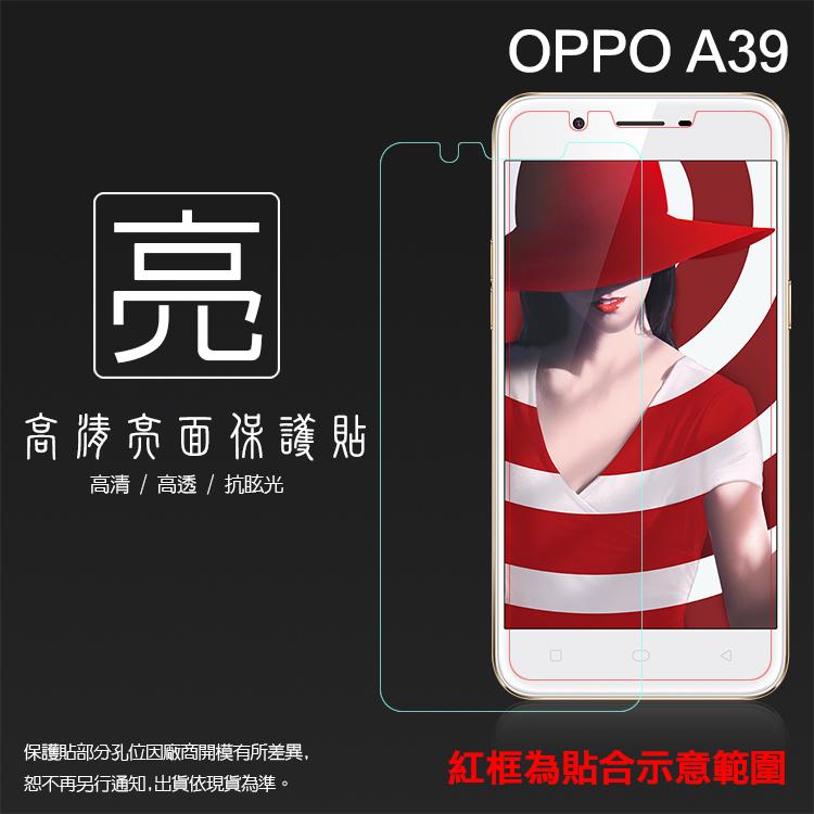亮面螢幕保護貼 OPPO A39 保護貼