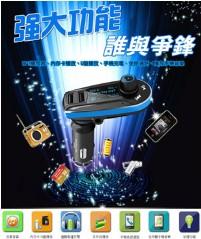HANLIN-CFM66Y 多功能最強車充MP3(免持+MP3+FM發射器+2.1A充電)