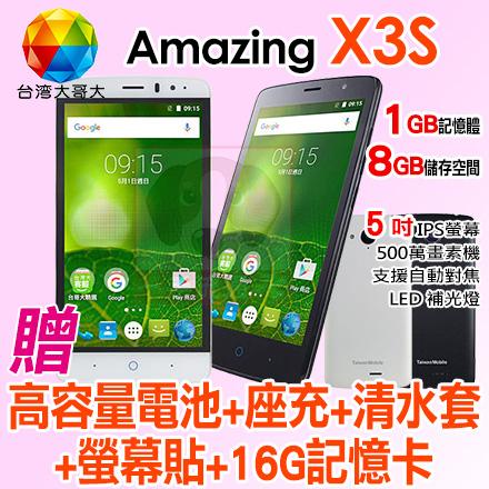 TWM Amazing X3S 贈高容量電池+座充+清水套+螢幕貼+16G記憶卡 台灣大哥大 4G 智慧型手機