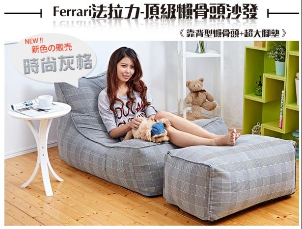 【Ferrari法拉力】頂級L型懶骨頭沙發+椅凳~8色任選《靠背型懶骨頭》★班尼斯國際家具名床