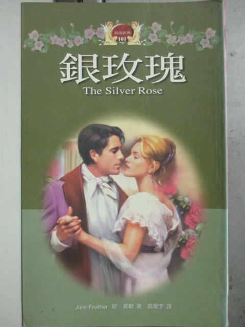 【書寶二手書T1/言情小說_HSP】銀玫瑰_原價200_珍.菲勒/著