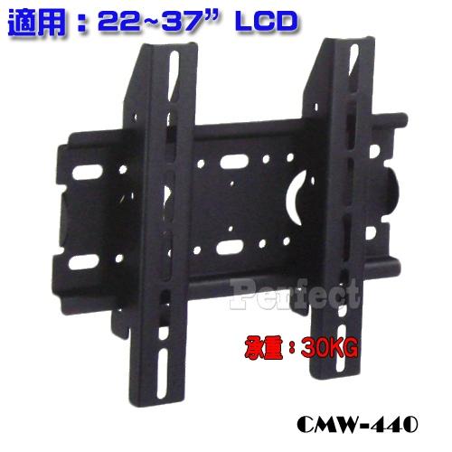 22~37吋液晶電視壁掛架 CMW-440 **免運費** 台灣製造 MIT