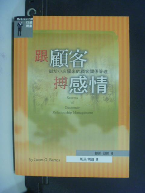 【書寶二手書T3/行銷_LBS】跟顧客搏感情_原價399_詹姆斯.巴恩斯/著