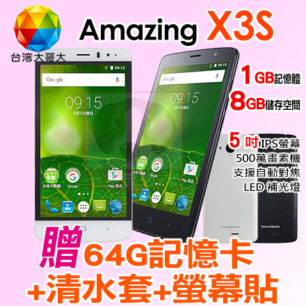 TWM Amazing X3S 贈64G記憶卡+清水套+螢幕貼 台灣大哥大 4G 智慧型手機