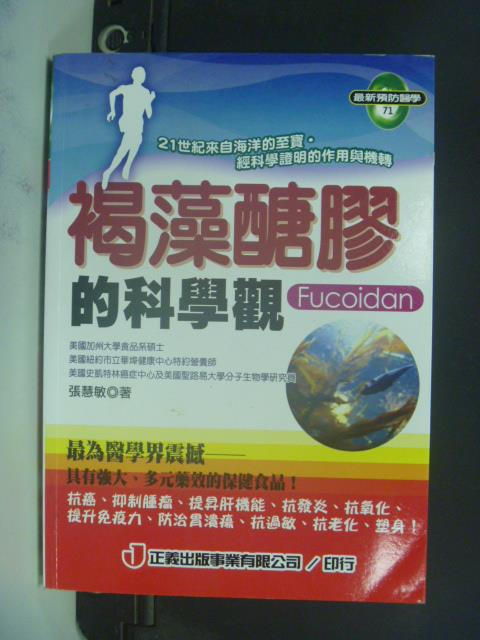 【書寶二手書T8/養生_OPX】褐藻醣膠的科學觀_張慧敏