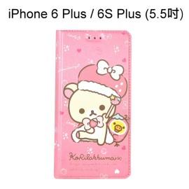 拉拉熊彩繪皮套 [草莓公主] iPhone 6 Plus / 6S Plus (5.5吋) 懶懶熊【San-X 正版授權】