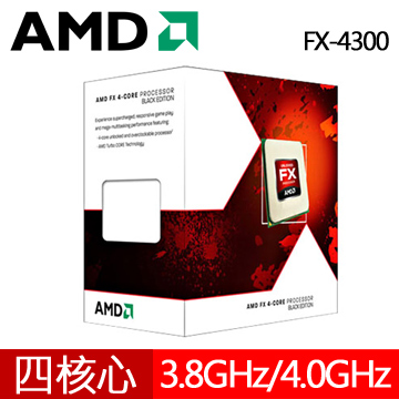 AMD FX-4300 (AM3+) 3.8GHz 四核心處理器
