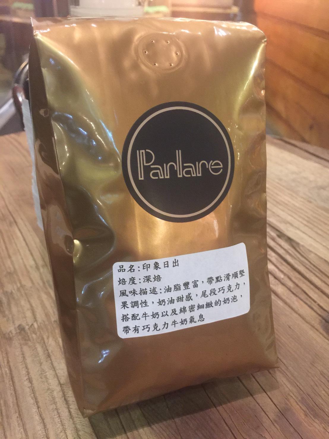 ❤含收據❤代購❤PARLARE❤名牌精品印象日出咖啡豆一磅❤高雄鳳山排隊店家❤手工烘培❤完美呈現❤立體拉花