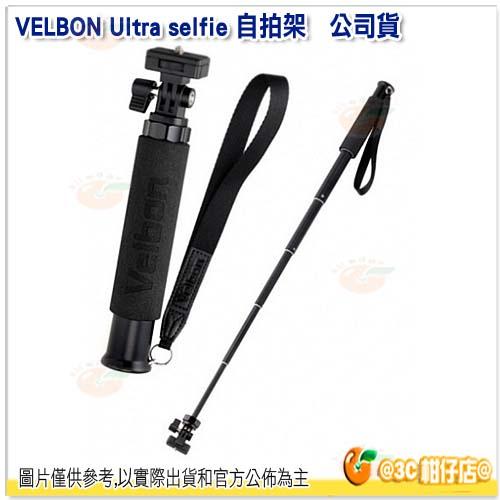 VELBON Ultra selfie GOPRO 自拍架 立福公司貨 自拍桿 自拍神器 手機自拍桿 相機自拍桿 攝影 拍照