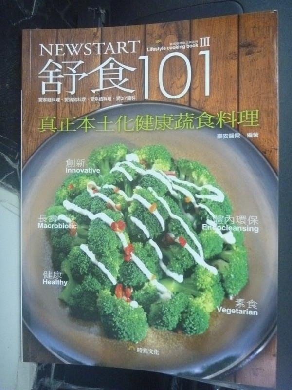 【書寶二手書T8/餐飲_YJA】舒食101.新起點健康烹調系列食譜Ⅲ:真正本土化健康