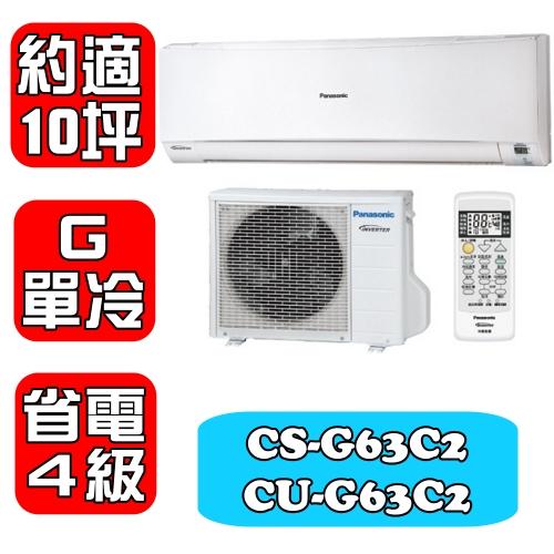 國際牌《約適10坪》〈G系列〉定頻單冷分離式冷氣【CS-G63C2/CU-G63C2】
