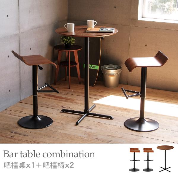 吧台桌 餐桌椅 椅子【W0011】木作圓款吧檯桌+曲線吧台椅兩張 MIT台灣製 完美主義