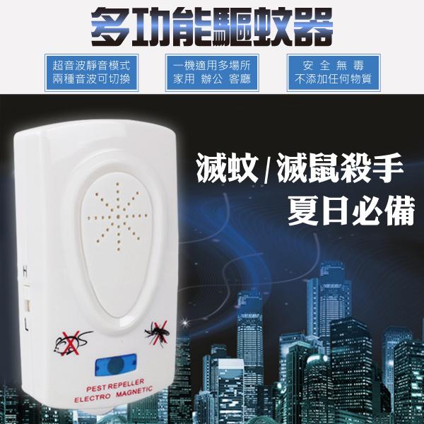 《DA量販店》自動變頻 超音波 驅蚊器 防蚊器 驅鼠器 驅蚊蟲 蟑螂(77-729)