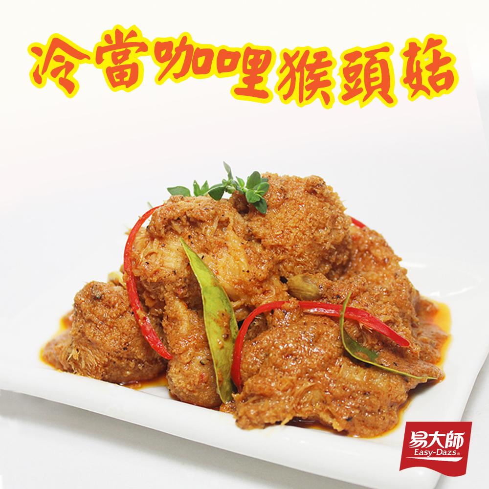 馬來西亞 調理包 冷當咖哩猴頭菇 230g 奶素【易大師】