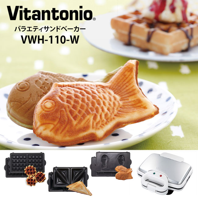 日本 Vitantonio  VWH-110-W  鬆餅機  附三款花式烤盤 (預購)