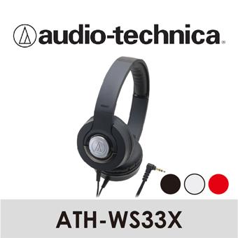 【 Audio-Technica 鐵三角 】攜帶式耳機 ATH-WS33X