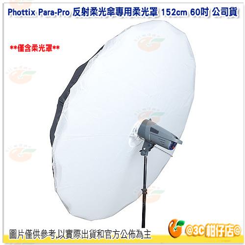 Phottix Para-Pro 反射柔光傘專用柔光罩 152cm 60吋 公司貨 柔光罩
