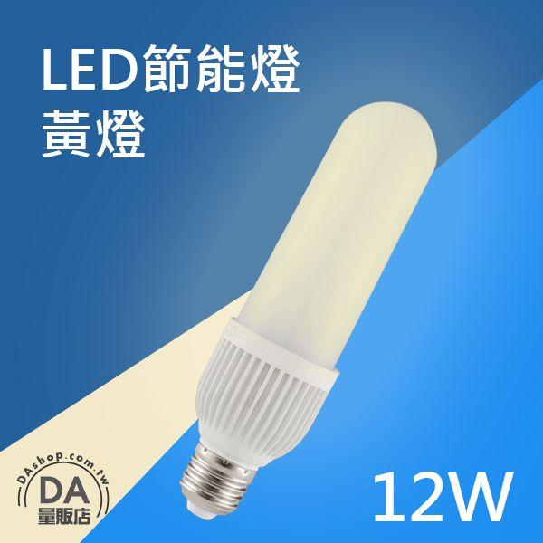 《DA量販店》E27 12W LED 省電 燈泡 節能燈 玉米燈 三倍亮 黃光 3000K(80-2827)