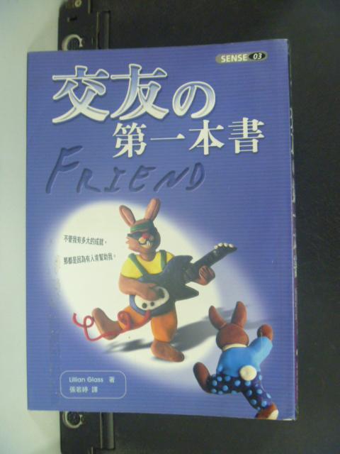 【書寶二手書T5/溝通_HGS】交友的第一本書_張若婷, Lillian Glas